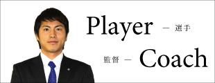 選手・スタッフ紹介のイメージ