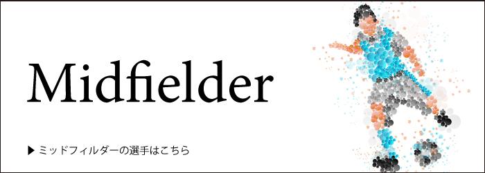 ミッドフィルダー