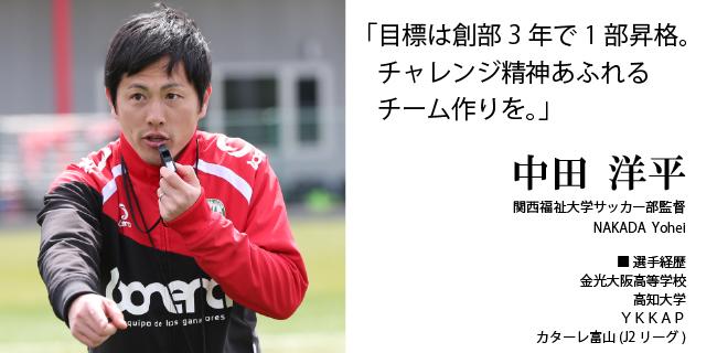 監督中田洋平,目標は創部3年で1部昇格。チャレンジ精神あふれるチーム作りを。金光大阪高校,高知大学,YKKAP,カターレ富山
